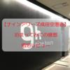 【ナインアワーズ成田空港店】泊まってみての感想、宿泊レビュー!