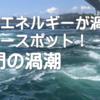 「浄化エネルギーが渦巻くパワースポット!鳴門の渦潮」Youtubeチャンネル最新動画