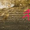 最古の文字が書かれた須恵器の意義と意味
