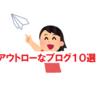 【保存版】アウトローなブログ10選