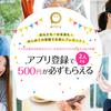 忘れている方は急げ!5月16日(水)までの登録で無料で600円の現金がもらえる現金送金アプリ「pring(プリン)」。最大で50,000円の現金を獲得