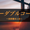 【技術書まとめ23】リーダブルコード