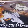 【組み立て】宇宙海賊戦闘機 宇宙戦艦ヤマト2202 メカコレクション デスバテーター【レビュー】【改造】