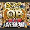 【プロスピA】OB第一弾登場! オススメ選手はこれだ!