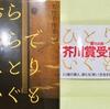 感動と衝撃の名作・若竹千佐子『おらおらでひとりいぐも』(芥川賞受賞)を読む。おばあさんの「哲学」、老いと死を真正面から取り上げた、人生哲学小説!