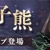 【シノアリス】『怠惰な子熊』の当たり武器
