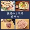 冬の味覚!真鱈のちり鍋(鱈ちり)の作り方/レシピ