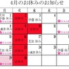 ◆4月&5月中旬までのお休みのお知らせ◆