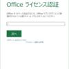Office 365 のライセンス認証をやり直す方法