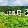 地元を疾走!岡山県赤磐市の観光スポットを回ってみた1