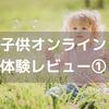 <子供オンライン英会話>kimini10日間無料体験レビュー1日目
