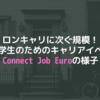 イギリス留学の方必見!Connect Job Euro 2019の様子!ロンキャリに並ぶ就活選考会に!?