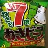 山芳製菓 ポテトチップス わさび7倍わさビーフ 食べてみました