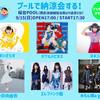 9/15桜台POOL「プールで納涼祭する!」お手伝いします。