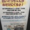 2018.8.4〜5新今宮駅スマイコちゃんグリーティング