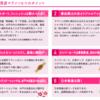 レース総括【第1回水戸黄門漫遊マラソン レースレポート6】