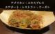 アメックス エアポート・レストラン・クーポンで1,000円分のお食事券が無料でもらえる!伊丹空港限定特典