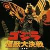 ゴジラ怪獣大決戦 音楽集 スーパーファミコン版を持っている人に  大至急読んで欲しい記事
