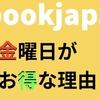 【最大20%も!?】ebookJapanはナゼ金曜日がお得なのか