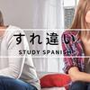 《すれ違い》 をスペイン語で何という? ~ケイコ・フジモリがマネーロンダリング疑惑で取り調べを受けている件から~