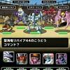 level.255【ウェイト100】第98回闘技場ランキングバトル4日目