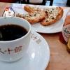 八十館へ行ったぞ!こだわりコーヒーとサクサククロワッサンが最高!北朝霞駅すぐ