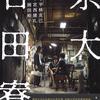 あの京大吉田寮の「今」を記録する、写真によるドキュメント
