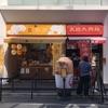 とろけるような食感で人気の台湾カステラを食べに♪ 黄白白-ファンパイパイ- (名古屋市中区)