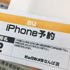Appleの踊り子。・・・・・新型iPhone予約しちゃった~~~