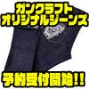 【GANCRAFT】後ろポケットにロゴがプリントされた「オリジナルジーンズ」通販予約受付開始!