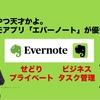考えたやつ天才かよ。無料メモアプリ「エバーノート」が優秀すぎる。【せどり・プライベート・ビジネス・タスク管理】