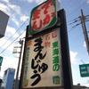 茅ヶ崎 銘菓【でかまん菓子舗】