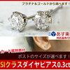 プラチナが欲しいならココっ 2017年度 ゴールドダイヤモンドがオススメです