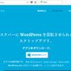 Wordpressのデスクトップアプリあったけど・・・微妙