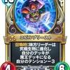 【ドラゴンクエライバルズ】新カード 「エビルプリースト」