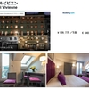 ANA海外特典航空券で行くパリ旅行⑤パリで5連泊したホテル 朝食そして猫