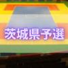 【勝機の印籠】ドッジボール!全国大会茨城県予選結果