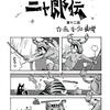 まんが『ニャ郎伝』第十二話