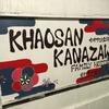 金沢駅最寄りのゲストハウス「カオサン金沢」は安くて気楽!