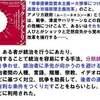 """国民投票法改正案を""""スピード採決"""" ~ショック・ドクトリン~"""
