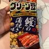 春日井製菓:グリーン豆鰻の蒲焼き/わさビーフそらまめ/豆極み 絶品梅塩味