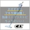 おすすめのマキタ掃除機!CL107FDが独身ミニマリストにちょうどいい!