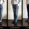 ZOZOスーツで計測して頼んだTシャツとジーンズが微妙だった件【ZOZOSUITの感想・レビュー】