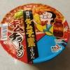 パッケージのヒキが非常に強い!サッポロ一番の「桃屋のキムチの素で仕上げたキムチラーメン」を食べてみた