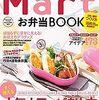 コストコおすすめ新商品 (Mart お弁当BOOK、オーガニックフムス、丸型ピザ 40cm プルドポークなど)