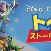 【2021年最新版】ディズニーのピクサー映画作品一覧!