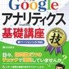 【連載】第一回Google Analyticsで行うwebマーケティング ~ページビュー数を上げる方法~