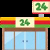 メルカリでのコンビニ支払い方法。セブン、ファミマ、ローソン全部の支払い方法まとめ
