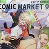 コミックマーケット92に行ってきた。