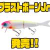 【ジャッカル】ドッグウォーク特化型ビッグベイトに新サイズ「ブラストボーンJr. 」追加!